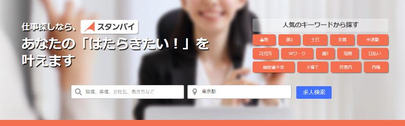 スタンバイのサイト画面
