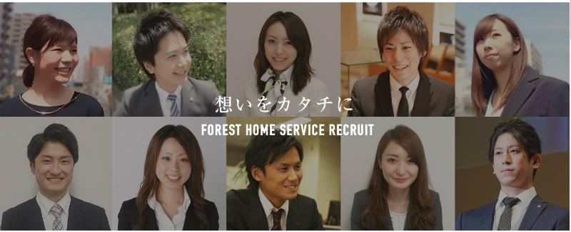 フォレストホームサービスの採用サイトトップ画面