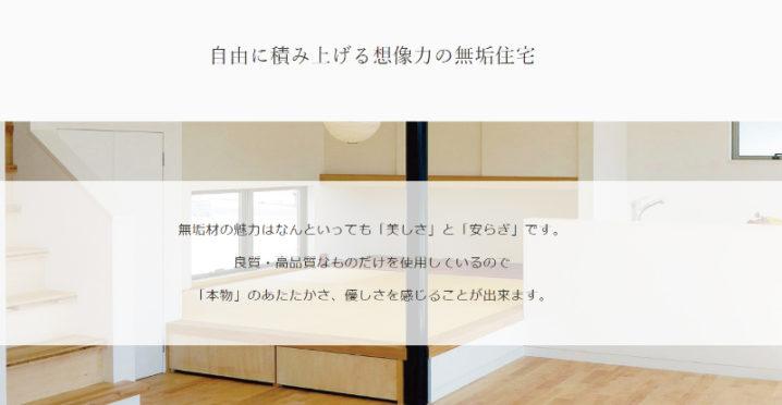 フォレストホームサービス天然無垢住宅のサイトトップ画面